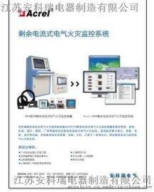 電氣火災監控系統,Acrel-6000/Q,嘉定區匯豐凱苑項目