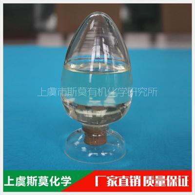 供應優質 除油脫色絮凝劑 斯莫化工 廠家直銷批發