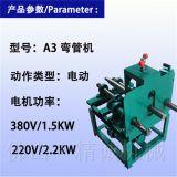 圓管方管彎管機設備(管材切角機價錢)(不鏽鋼五金彎管機)