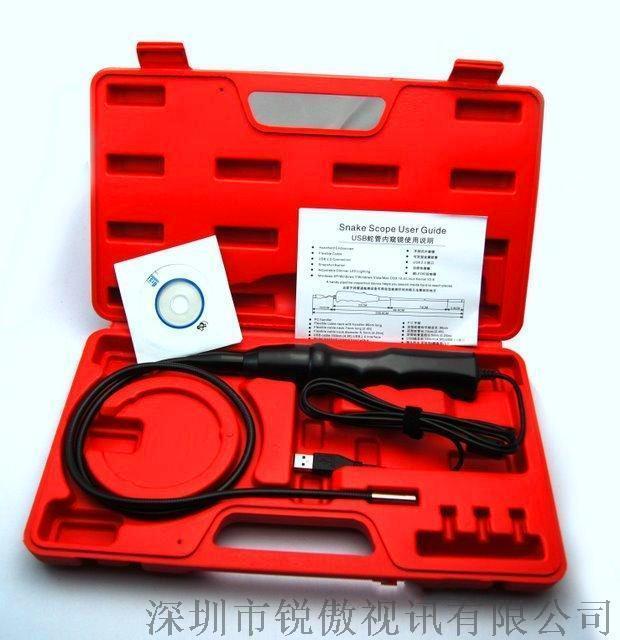 锐傲视讯5.5mm工业内窥镜 送工具箱 可选配侧视镜 钩子 磁铁
