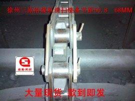 清扫链条,节距50.8,节距68,徐州三原给煤机链条同