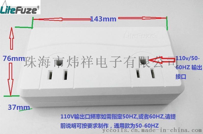 LiteFuze 品牌200W60HZ变频变压电源