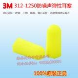 正品3M312-1250抗噪卫士防噪音专业降噪隔音耳塞睡觉学习睡眠用