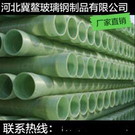 厂家**玻璃钢管 玻璃钢电缆管 玻璃钢保护管 玻璃钢夹砂管