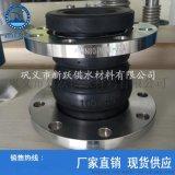 江蘇啓東熱銷耐海水橡膠接頭dn300耐酸鹼橡膠軟接頭新躍品質過硬