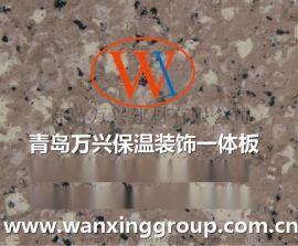 石材复合板/保温装饰一体板/万兴建材生产价格