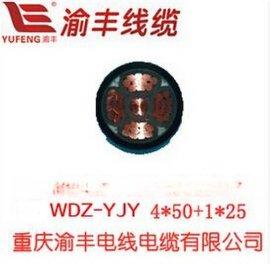 渝丰电缆厂家+重庆WDZYJY低烟无卤电力电缆