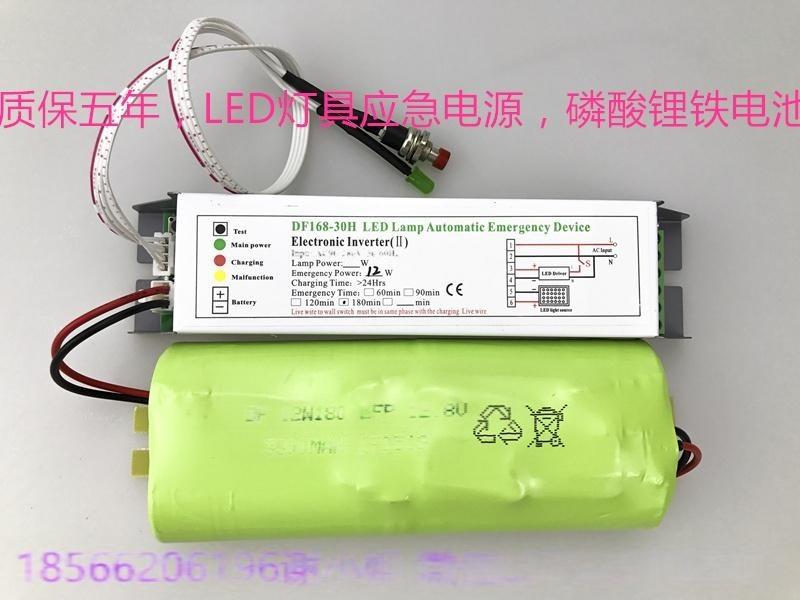 LED应急电源选用磷酸铁锂蓄电池五年寿命CE认证外贸出口
