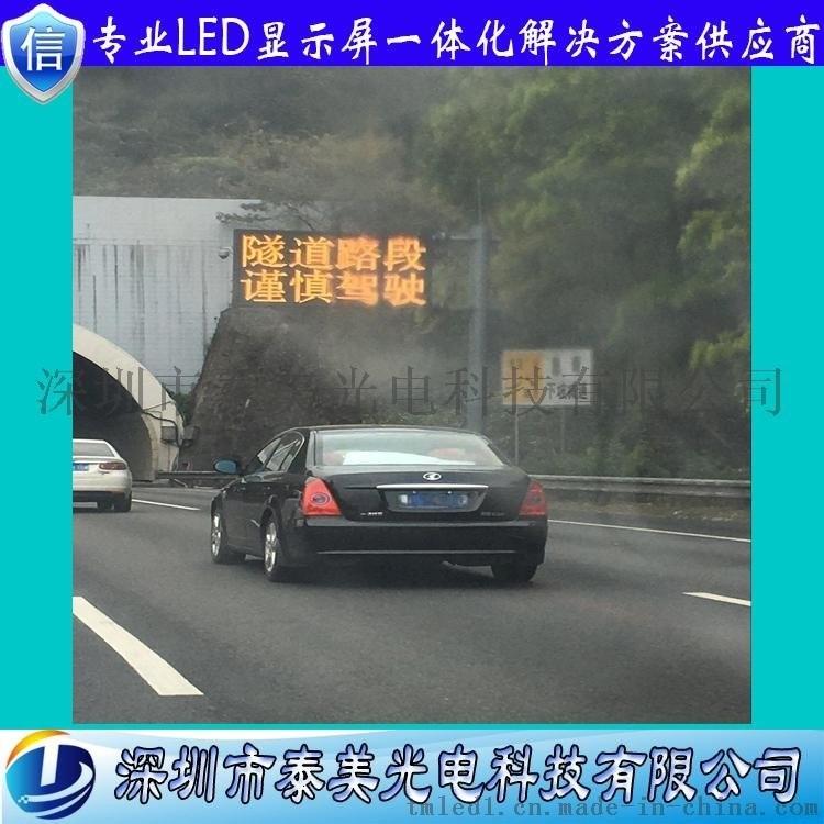 泰美F型悬臂式P25户外单黄LED可变交通诱导屏