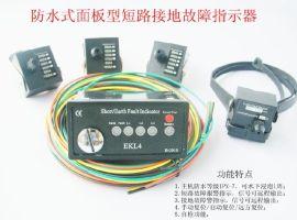 安徽故障指示器厂家**  防水型EKL4