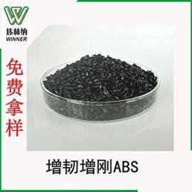 广东高性能改性塑料厂直销增韧增刚ABS