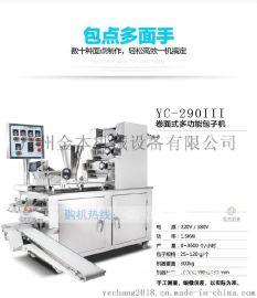 金本YC-290III仿手工包子机,包子机全自动,商用包子机生产厂家