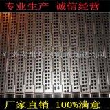 宏星板式链 304/201不锈钢链板 宏星链板 可定制