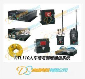 KTL110采掘面漏泄无线通信系统