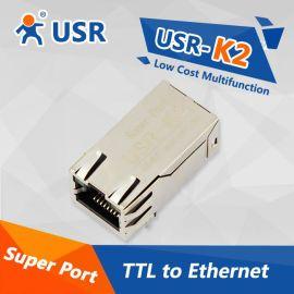 高性价比多功能的超级网口 TTL串口转以太网模块 嵌入式串口联网设备USR-K2