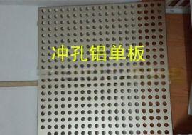 辽宁锦州市冲孔铝单板