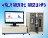 供應合金鋼板碳硫分析儀 紅外碳硫分析儀 南京明睿MR-CS992型