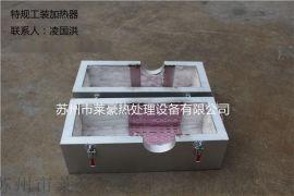 特規工裝加熱器,熱處理特規工裝加熱器