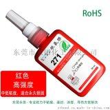 永久固定螺丝胶YT-271 高强度螺纹锁固剂 红色螺丝紧固缺氧胶水