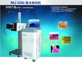 MJCO2激光喷码机