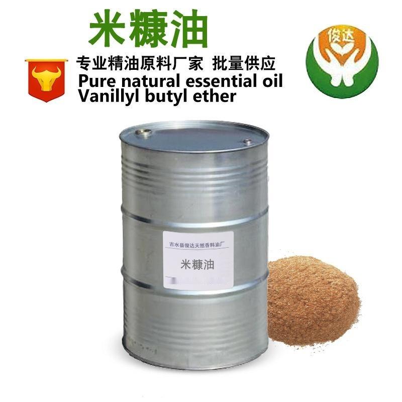 厂家直销天然植物米糠油 精炼谷糠油 手工皂基础油 小米糠批发