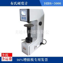 HBS-3000布氏硬度计 电子布氏硬度计