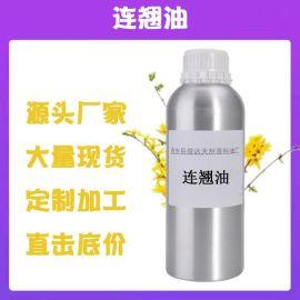连翘精油 高纯度植物蒸馏连翘油 化妆品美容院芳疗  单方精油