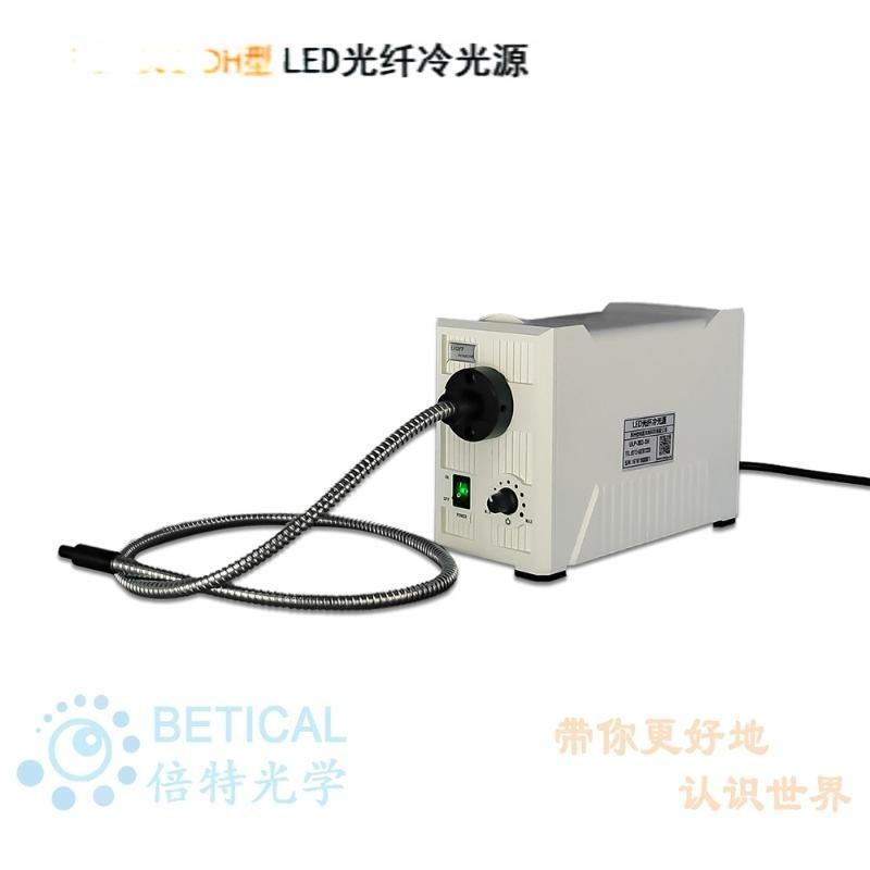 20W高亮度长寿命LED光纤冷光源同轴光显微镜光源