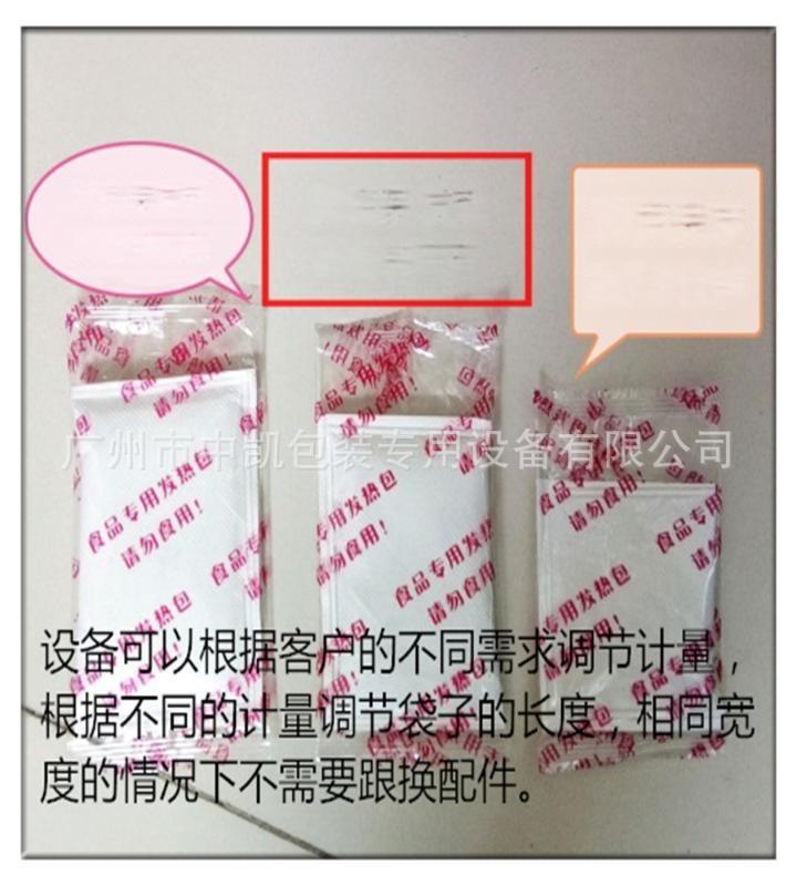 无纺布超声波包装机 香料 卤料包 粉剂发热包包装机