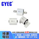 CLA DHC MKP-C電容器CDA 40uF/1200V