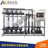 厂家直销矿泉水设备 矿泉水处理设备 超滤设备现货供应 欢迎咨询