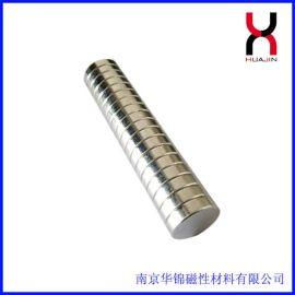 供应钕铁硼强磁铁 强力磁钢 磁铁圆片 强磁 南京磁铁厂家