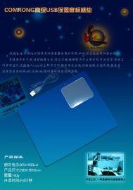 USB保温鼠标杯垫