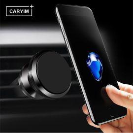 CARYiM车载手机支架 汽车用磁性磁吸式出风口通用型导航支架定制