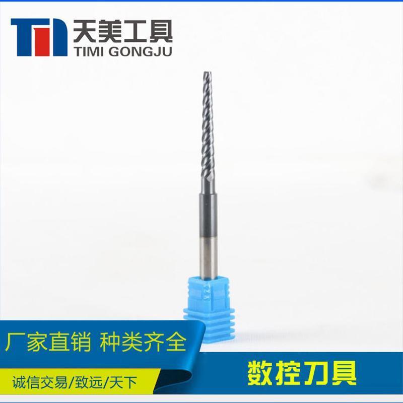 天美直銷 硬質合金刀具 錐度球頭銑刀 合金銑刀 支持非標訂製