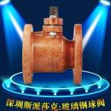 醛玻璃鋼膠木法蘭化工耐腐蝕球閥海水閥門Q41SAdn20 25 40 50
