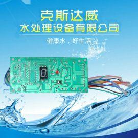 克斯达威 净水器配件 纯水机八字电脑板 家用RO机8字微电脑控制板