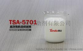 TSA-5701高效有机硅抑泡剂