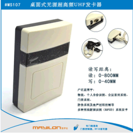 MS201 RFID标签远距离读写器增益天线 8db   频中距离读写器天线