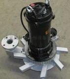 專業生產離心式潛水曝氣機廠家QXB3 澳特藍