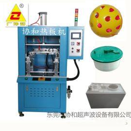 东莞协和超声波热板机/塑料洞洞球超声波热板机/医用品热板机/汽车水箱热板焊接机厂家