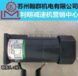 台湾利明减速电机马达110V单相交流电机调速刹车风扇