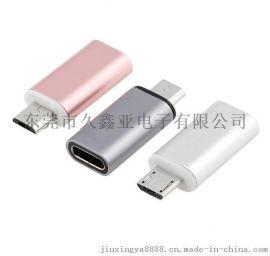 USB TYPE-C母对Micro USB B公转接头