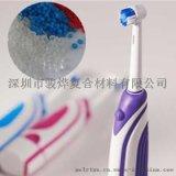 专业生产高耐磨电动牙刷柄专用TPE原料