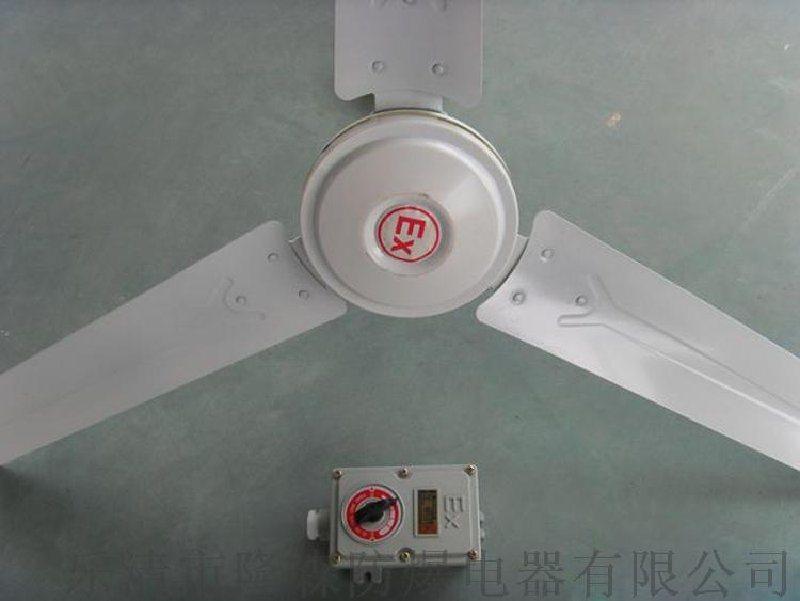 厂家直供BAS51系列防爆吊扇 大型防爆工业吊扇