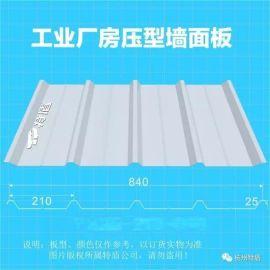 YX25-210-840工业厂房压型墙面板