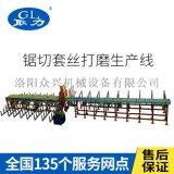 全自动钢筋锯切套丝打磨生产线 钢构加工厂