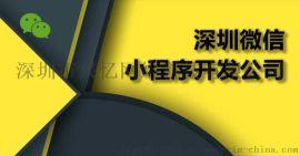 深圳小程式開發首選專業的團隊興憶網路