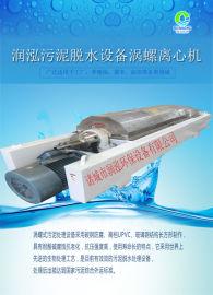 天然气脱硫污水脱水卧螺离心机贝弘质量可靠售后无忧