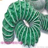 豐運管業綠色三防布風管
